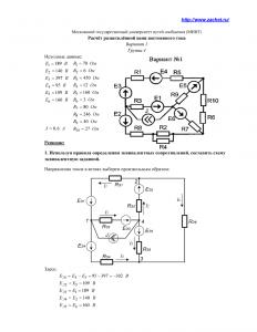 Решение типового задания по ТОЭ «Расчёт разветвлённой цепи постоянного тока», МИИТ, Вариант 1, Группа 4