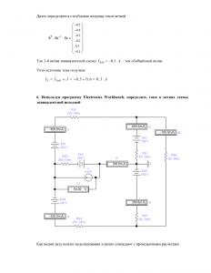 Расчёт разветвлённой цепи постоянного тока, МИИТ, Вариант 1, Группа 4