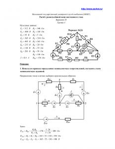 Решение типового задания по ТОЭ «Расчёт разветвлённой цепи постоянного тока», МИИТ, Вариант 28, Группа 4
