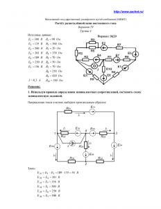 Решение типового задания по ТОЭ «Расчёт разветвлённой цепи постоянного тока», МИИТ, Вариант 29, Группа 4