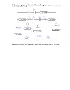 Расчёт разветвлённой цепи постоянного тока, МИИТ, Вариант 29, Группа 4