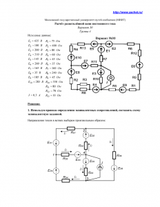 Решение типового задания по ТОЭ «Расчёт разветвлённой цепи постоянного тока», МИИТ, Вариант 30, Группа 4