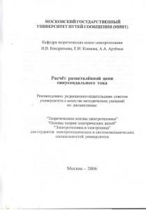 Методические указания по расчёту разветвленной цепи синусоидального тока МИИТ