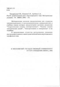Кондратьева Н.В., Коннова Е.И., Артёмов А.А., МИИТ