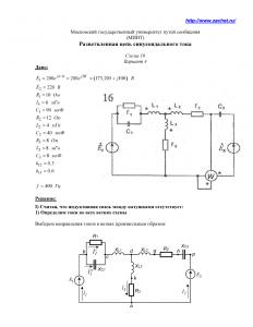 Решение задания по ТОЭ «Разветвлённая цепь синусоидального тока», МИИТ, Схема 16, Вариант 4