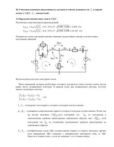 Разветвлённая цепь синусоидального тока, МИИТ, Схема 16, Вариант 4