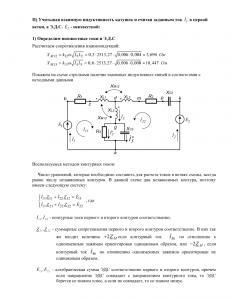 Разветвлённая цепь синусоидального тока, МИИТ, Схема 18, Вариант 4