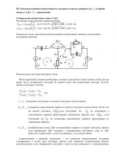 Разветвлённая цепь синусоидального тока, МИИТ, Схема 21, Вариант 11