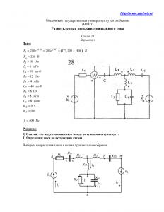 Решение задания по ТОЭ «Разветвлённая цепь синусоидального тока», МИИТ, Схема 28, Вариант 4