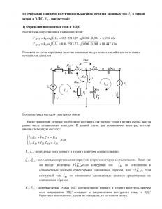 Разветвлённая цепь синусоидального тока, МИИТ, Схема 28, Вариант 4