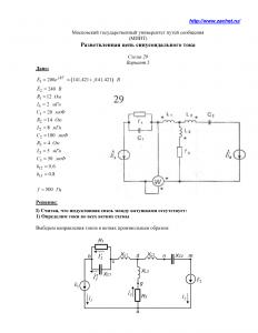 Решение задания по ТОЭ «Разветвлённая цепь синусоидального тока», МИИТ, Схема 29, Вариант 5