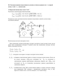 Разветвлённая цепь синусоидального тока, МИИТ, Схема 29, Вариант 5