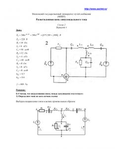 Решение задания по ТОЭ «Разветвлённая цепь синусоидального тока», МИИТ, Схема 2, Вариант 4