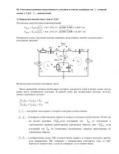 Разветвлённая цепь синусоидального тока, МИИТ, Схема 2, Вариант 4