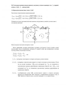 Разветвлённая цепь синусоидального тока, МИИТ, Схема 5, Вариант 5