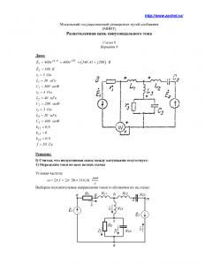 Решение задания по ТОЭ «Разветвлённая цепь синусоидального тока», МИИТ, Схема 8, Вариант 8