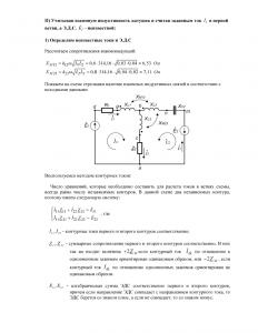Разветвлённая цепь синусоидального тока, МИИТ, Схема 8, Вариант 8