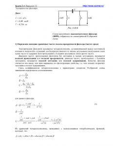 Решение задачи 2.4, вариант 21, Л.А.Бессонов, ТОЭ