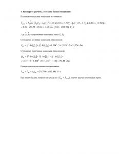 Задача 6 по ТОЭ, часть 1, Вариант 1, ДВПИ им. В.В. Куйбышева