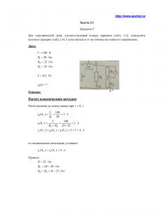 Решение задачи 3.3 по ТОЭ, Вариант 8, ДВГТУ