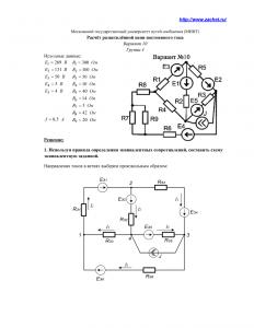 Решение типового задания по ТОЭ «Расчёт разветвлённой цепи постоянного тока», МИИТ, Вариант 10, Группа 4