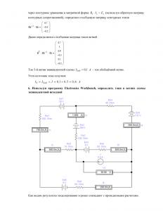 МИИТ Расчёт разветвлённой цепи постоянного тока, Вариант 10, Группа 4