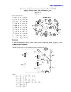 Решение типового задания по ТОЭ «Расчёт разветвлённой цепи постоянного тока», МИИТ, Вариант 26, Группа 4