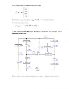 МИИТ Расчёт разветвлённой цепи постоянного тока Вариант 26, Группа 4