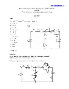 Решение задания по ТОЭ «Разветвлённая цепь синусоидального тока», МИИТ, Схема 10, Вариант 4