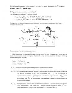 Разветвлённая цепь синусоидального тока, МИИТ, Схема 10, Вариант 4