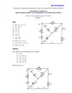 Решение домашнего задания № 5 (две коммутации), Вариант 23, N=1, РГУНиГ