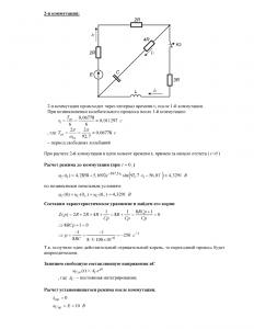 Домашнее задание № 5 (две коммутации), Вариант 23, N=1, РГУНиГ