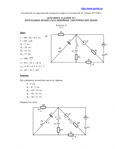 Решение домашнего задания № 5, Вариант 24, N=3, РГУНиГ