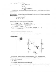 Домашнее задание № 5, Вариант 24, N=3, РГУНиГ