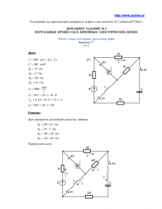 Решение домашнего задания № 5 (две коммутации), Вариант 27, N=1, РГУНиГ