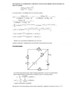 Домашнее задание № 5 (две коммутации), Вариант 27, N=1, РГУНиГ