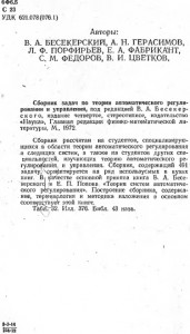 besekerskii_2