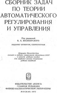 Сборник задач по теории автоматического регулирования и управления, под редакцией В. А. Бесекерского
