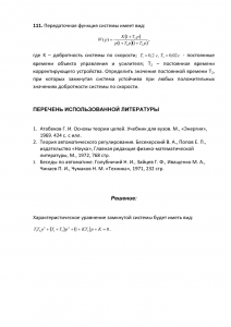 Решение задачи 111 из сборника задач по ТАУ В.А. Бесекерский