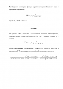 Задача № 55 по ТАУ, В.А. Бесекерский