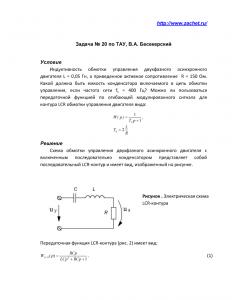 Решение задачи 20 из сборника задач по ТАУ В.А. Бесекерский