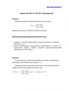 Решение задачи 105 из сборника задач по ТАУ В.А. Бесекерский