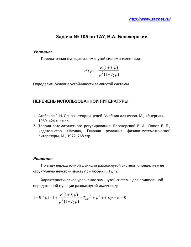Передаточная функция решение задачи пример с решением задачи по бухгалтерскому учету