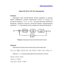 Решение задачи 130 из сборника задач по ТАУ В.А. Бесекерский