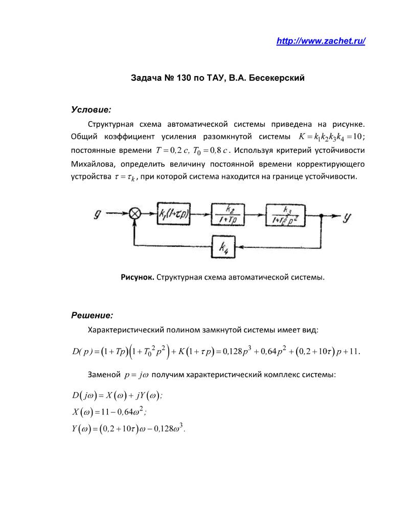 Задачи и решения по теории автоматического регулирования бесплатное решение задач по физике вуз
