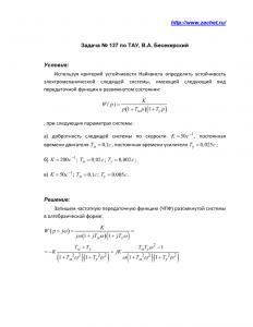 Решение задачи 137 из сборника задач по ТАУ В.А. Бесекерский
