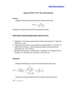 Решение задачи 93 из сборника задач по ТАУ В.А. Бесекерский