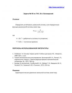Решение задачи 95 из сборника задач по ТАУ В.А. Бесекерский