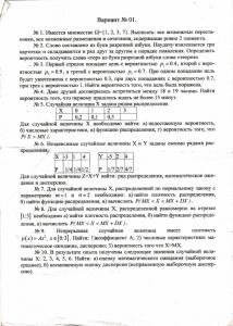Решебник работы по теории вероятности и математической статистике, МГУПИ