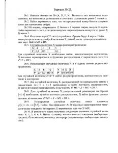 Московский государственный университет приборостроения и информатики (МГУПИ)